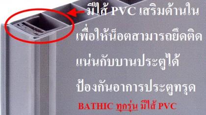 ไส้ยาง PVC