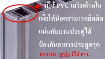 โครงสร้างภายในประตู PVC - Bathic (บาธติก)