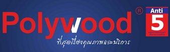 ประตู PVC - Polywood Anti 5 Logo