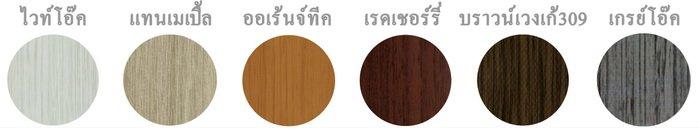 ประตู UPVC - Polywood สีลายไม้ มี 6 สี (ไวท์โอ๊ค, แทนเมเปิ้ล, ออเร้นจ์ทีค, เรดเชอร์รี่, บราวน์เวงเก้309, เกรย์โอ๊ค)